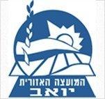 לוגו מועצה אזורית יואב