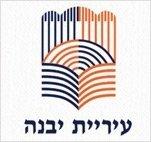 לוגו עיריית יבנה