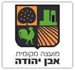 לוגו מועצה מקומית אבן יהודה