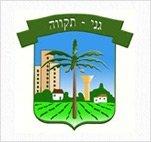 לוגו מועצה מקומית גני תקווה