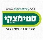 לוגו סטימצקי