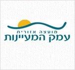 לוגו מועצה אזורית עמק המעיינות