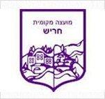לוגו מועצה מקומית חריש