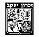 לוגו עיריית זכרון יעקב