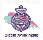 לוגו מועצה אזורית הגלבוע