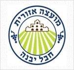 לוגו מועצה אזורית חבל יבנה