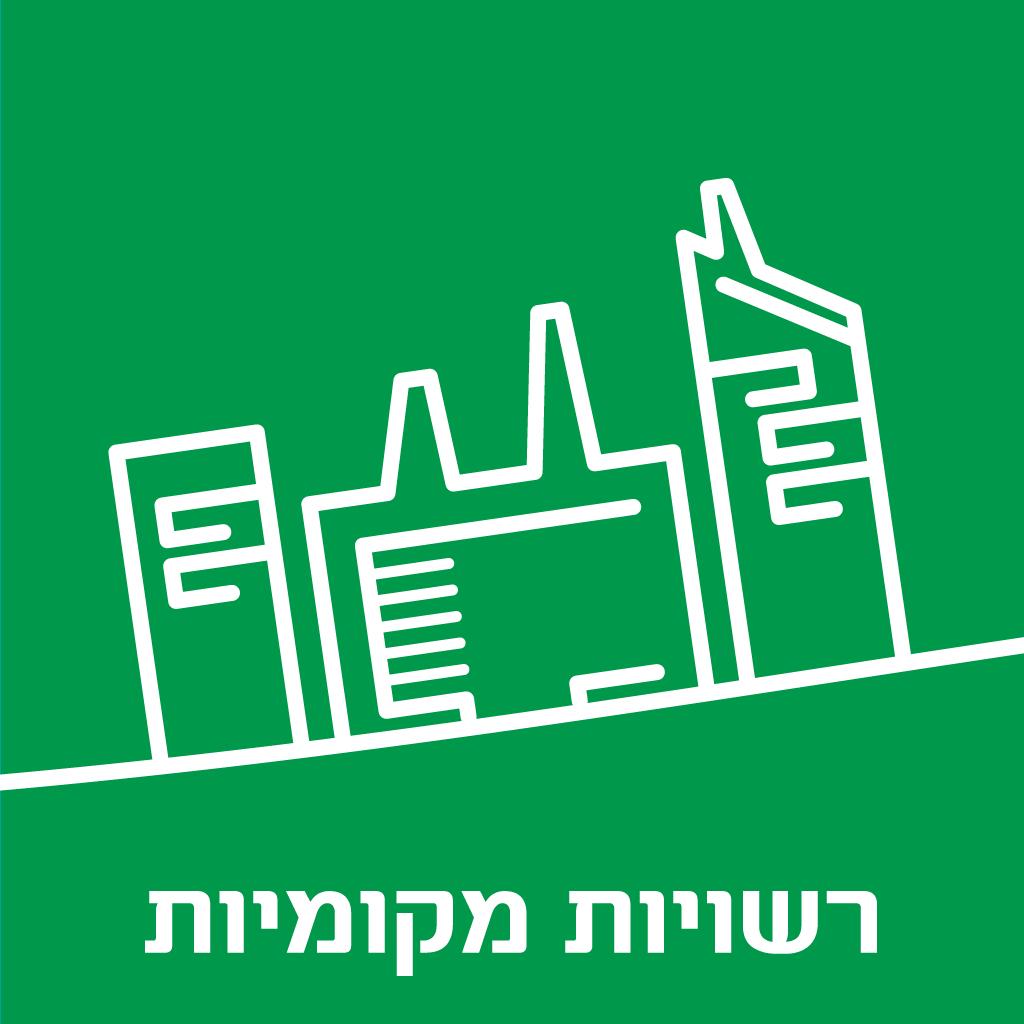 אייקון רשויות מקומיות