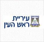לוגו עיריית ראש העין