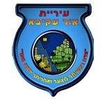 לוגו עיריית אור עקיבא