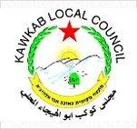 לוגו מועצה מקומית כאוכב אבו אל היג'א