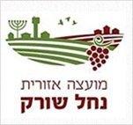 לוגו מועצה אזורית נחל שורק