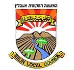 מועצה מקומית אעבלין לוגו